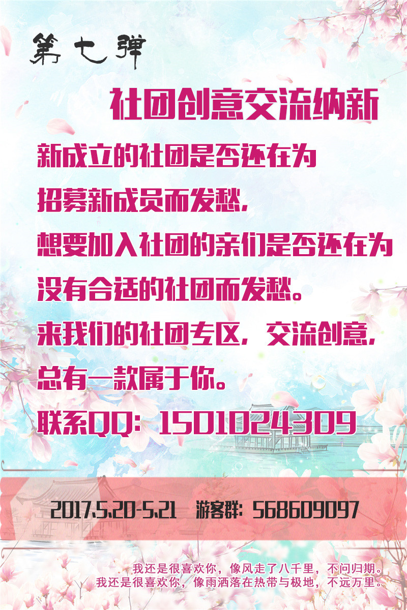 【二宣】沈阳倾城祭动漫展览会520、521与你相约!-C3动漫网