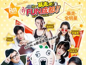 7.1-7.2 2017FUN成都游戏动漫节