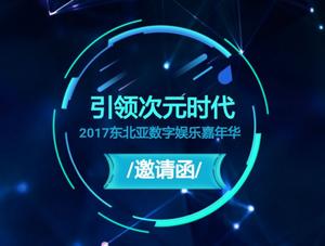 4.29-5.1 东北亚五一数码娱乐嘉年华